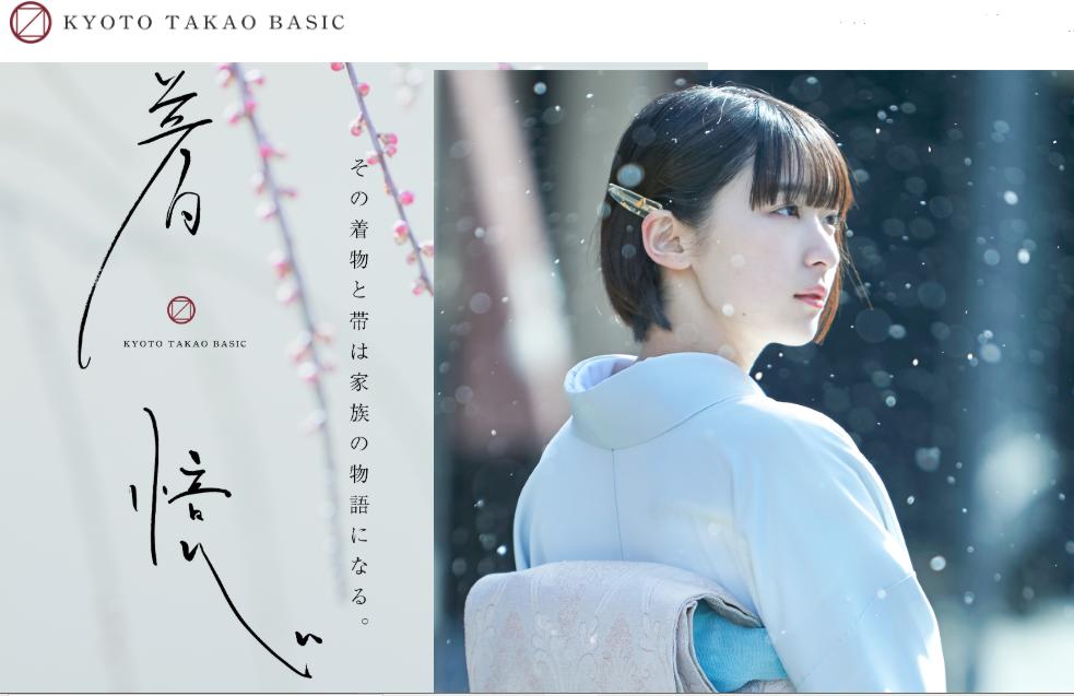 KYOTO TAKAO BASIC